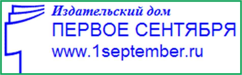 1 сентября фестиваль педагогических идей открытый урок