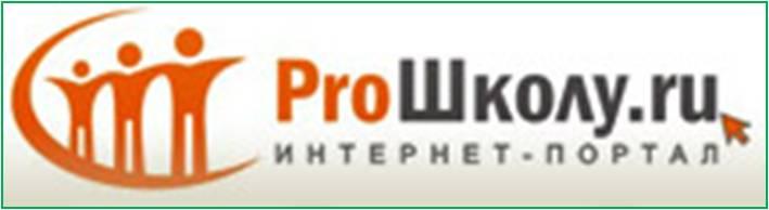 прошколу ру бесплатный школьный портал: